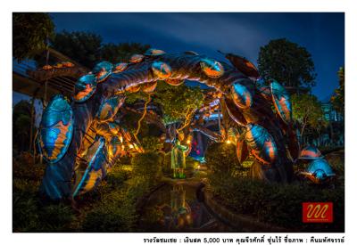 สวนแมลงยักษ์