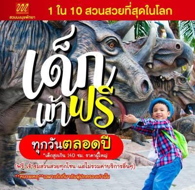เด็กไทยเข้าฟรี ตลอดปี ทุกภาค