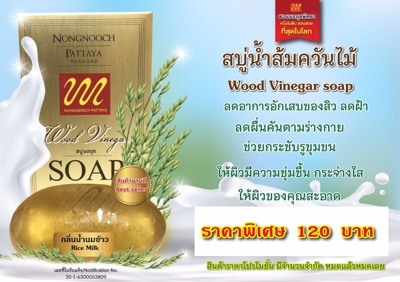 Wood Vinegar Soap