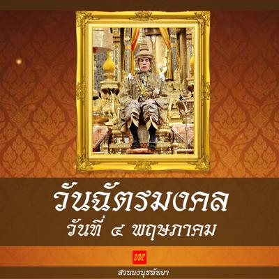 วันฉัตรมงคล เป็นวันที่รำลึกถึงพระราชพิธีบรมราชาภิเษก เป็นพระมหากษัตริย์ รัชกาลที่ 10 แห่งราชวงศ์จักรี และราชอาณาจักรไทย