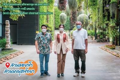ขอขอบคุณการท่องเที่ยวแห่งประเทศไทย กับแหล่งท่องเที่ยว Unseen New series หุบเขาไดโนเสาร์ สวนนงนุช พัทยา จ.ชลบุรี