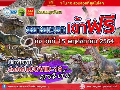 สวนนงนุชพัทยาพร้อมสนับสนุน Pattaya Moves on ด้วยความพร้อม 360องศา ประเดิมกิจกรรมแรกการประกวดนางงาม