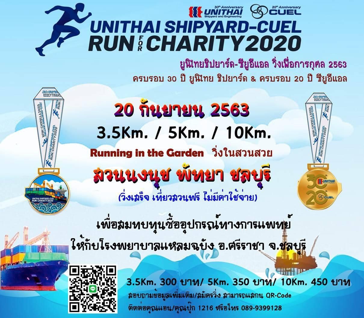 Unithai Shipyard-Cuel Run for Charity 2020